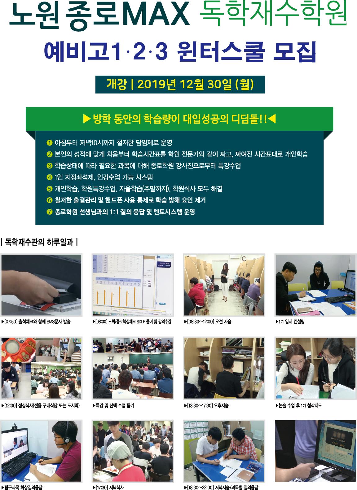 노원종로MAX 전단지_수정.png
