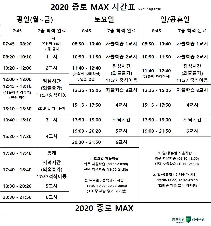 최최종시간표.png