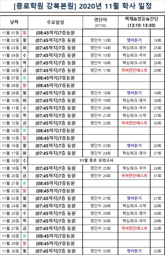 독학 11월 학사일정.png